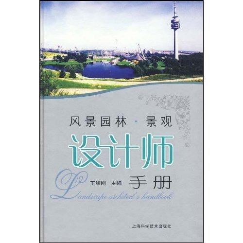 风景?园林景观设计师手册/丁绍刚 (编者):图书比价:网