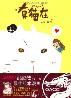 有猫在.pdf