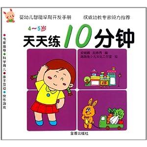 小动物 小米鱼 第十四周 数字宝宝的邻居 不讲卫生的小猪 马路上 文明