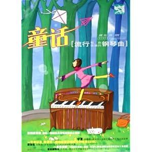 童话:流行歌曲改编的钢琴曲图片