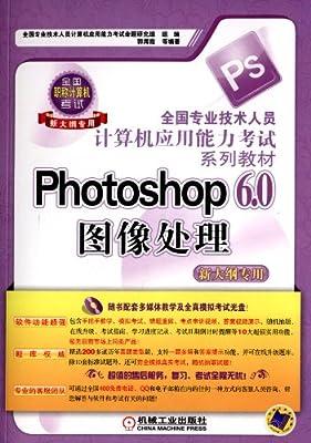 全国专业技术人员计算机应用能力考试系列教材:Photoshop 6.0图像处理.pdf