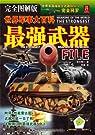 世界军事大百科:最强武器.pdf