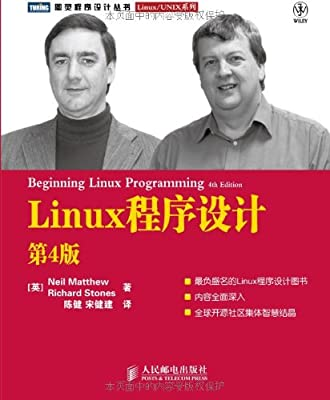 Linux程序设计.pdf