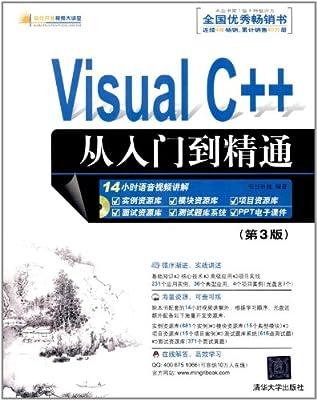 Visual C++从入门到精通.pdf