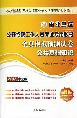 中公版•2013事业单位考试专用教材:全真模拟预测试卷公共基础知识.pdf