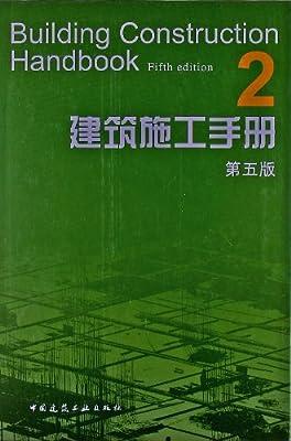 建筑施工手册2.pdf