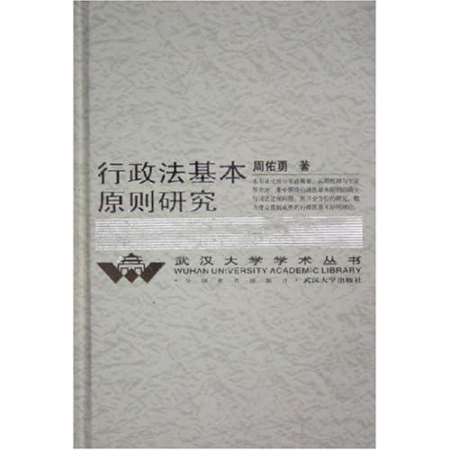 行政法基本原则研究(精)/武汉大学学术丛书