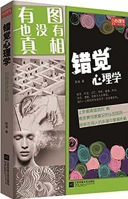 错觉心理学.pdf