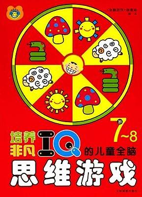 培养非凡IQ的儿童全脑思维游戏.pdf
