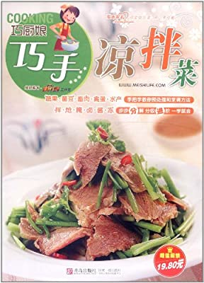 巧厨娘巧手凉拌菜.pdf