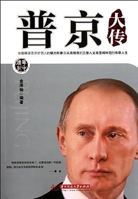 普京大传.pdf