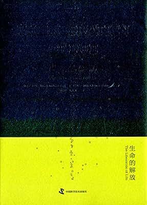 生态文明决策者必读丛书:生命的解放.pdf