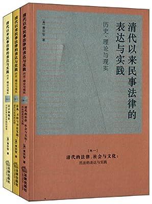 清代以来民事法律的表达与实践:历史、理论与现实.pdf
