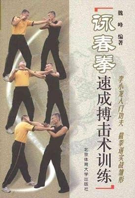 詠春拳速成搏击术训练.pdf