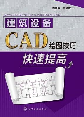 建筑设备CAD绘图技巧快速提高.pdf