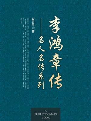 李鸿章传.pdf