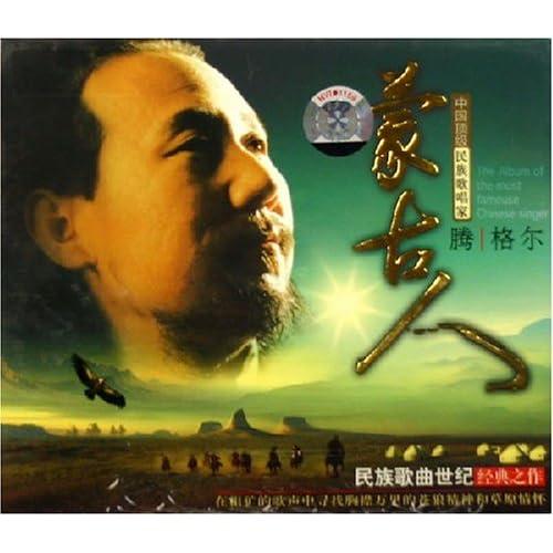腾格尔:蒙古人 - cd音乐下载