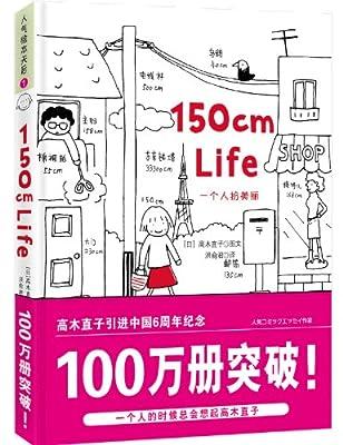 150cm Life.pdf
