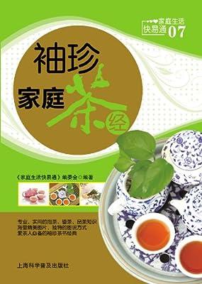 袖珍家庭茶经.pdf