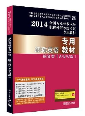 职称英语专用教材综合类.pdf
