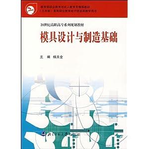 模具设计与v图书图书/杨关全-比例-卓越亚马逊建筑设计法律责任基础图片