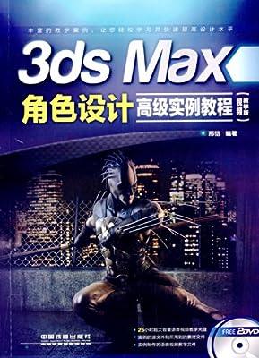 3ds Max角色设计高级实例教程.pdf