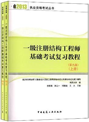 执业资格考试丛书:1级注册结构工程师基础考试复习教程.pdf