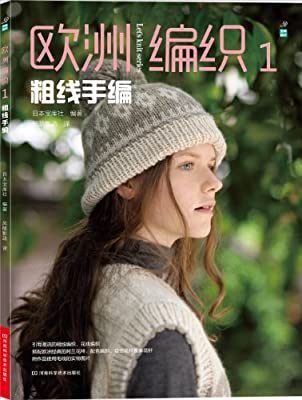 欧洲编织1.pdf