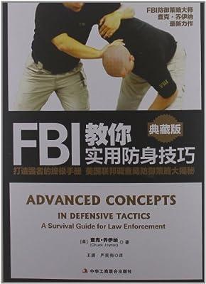 FBI教你实用防身技巧.pdf