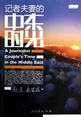 记者夫妻的中东时光.pdf