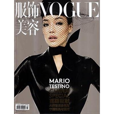 VOGUE服饰与美容杂志2013年12月 百期巨献 大师首度全视角.pdf