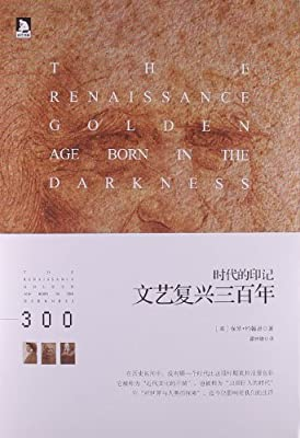 时代的印记:文艺复兴三百年.pdf