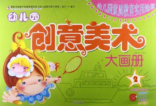 幼儿园素质教育实用绘画:幼儿园创意美术大画册2