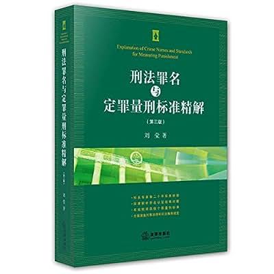 刑法罪名与定罪量刑标准精解.pdf