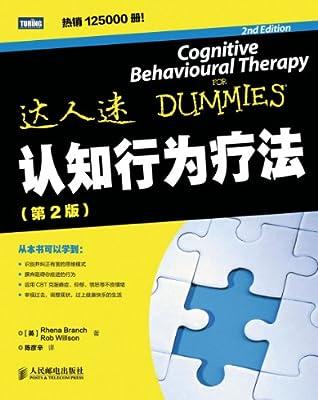 达人迷:认知行为疗法.pdf