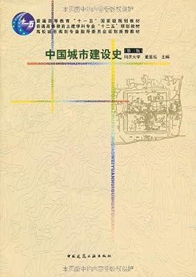 中国城市建设史.pdf