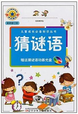 儿童成长必备知识丛书:猜谜语.pdf