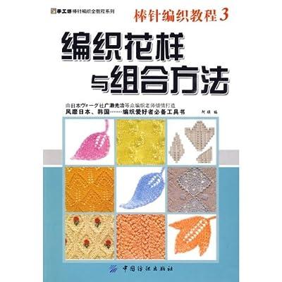 棒针编织教程3:编织花样与组合方法.pdf