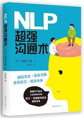 加藤圣龙:NLP超强沟通术.pdf