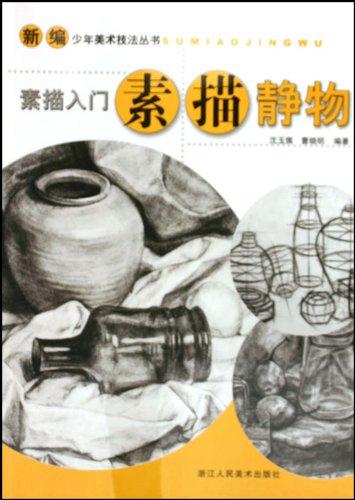 第1版 装帧:平装 开本:16 正文语种:中文 丛书名:新编少年美术