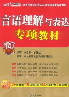 2014中公教育公务员考试 言语理解与表达 专项教材李永新.pdf