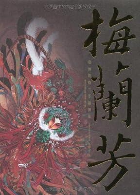 梅兰芳:漫画版梅兰芳插图集.pdf