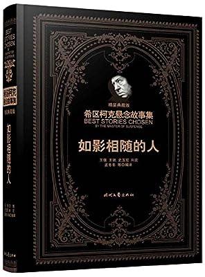 希区柯克悬念故事集:如影相随的人.pdf