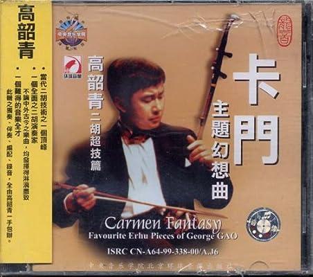 卡门主题幻想曲:高韶青二胡超技篇carmen fantasy favourite erhu