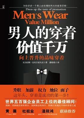 男人的穿着价值千万.pdf