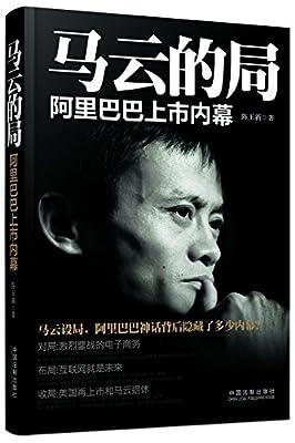 马云的局:阿里巴巴上市内幕.pdf