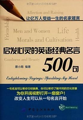 启发心灵的英语经典名言500句.pdf