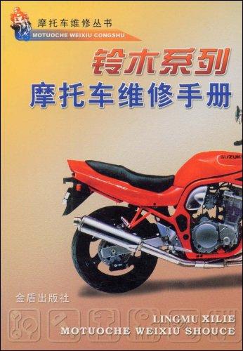 铃木系列摩托车维修手册高清图片