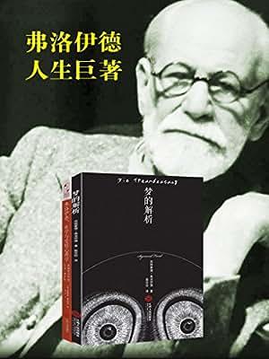 弗洛伊德人生巨著套装:《梦的解析》+《弗洛伊德,性学与爱情心理学》.pdf