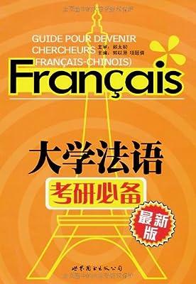 大学法语考研必备.pdf